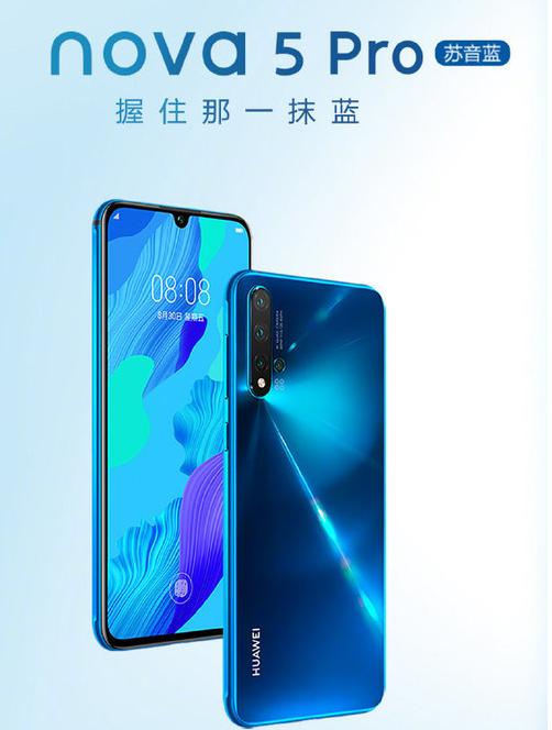 華為nova5 Pro蘇音藍配色正式開售能夠產生奇妙的光影效果