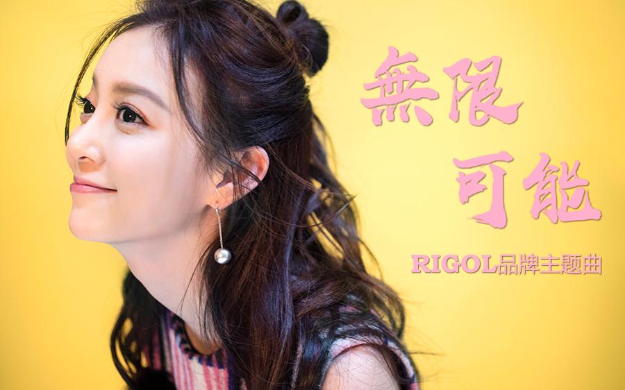 普源精電(RIGOL)牽手小天后汪小敏發布品牌主...