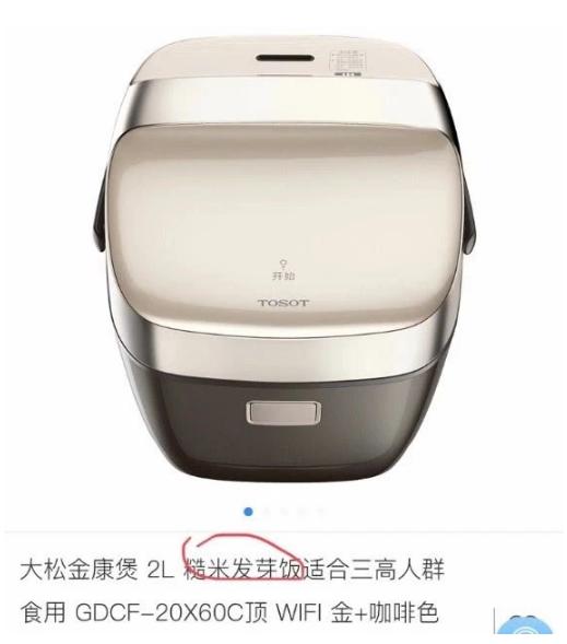 """董明珠""""三高电饭煲""""的说法是否靠谱呢?"""