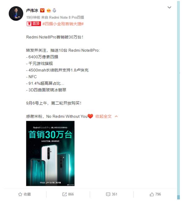 卢伟冰宣布Note 8 Pro首轮销售突破30万台,跟荣耀竞争升级
