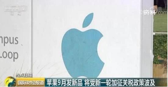 蘋果將在9月發布新品,加征關稅全部生效利潤至少縮水50億美元