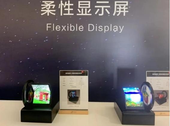 华星光电预计2020年将量产上市多款柔性折叠屏产品