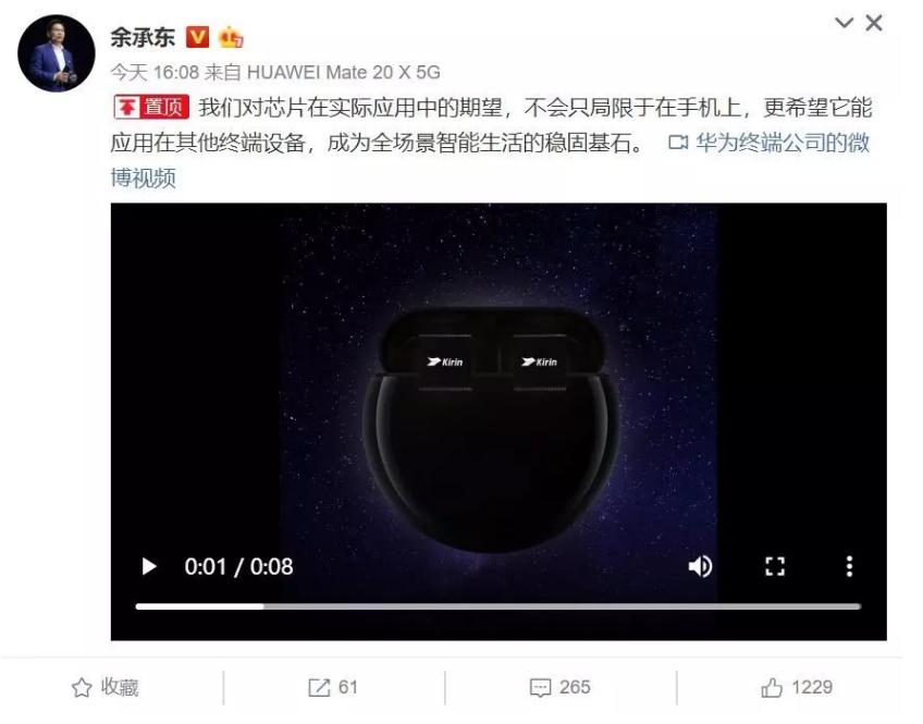 余承东发布关于麒麟芯片的新视频,是两款而非一款新的芯片