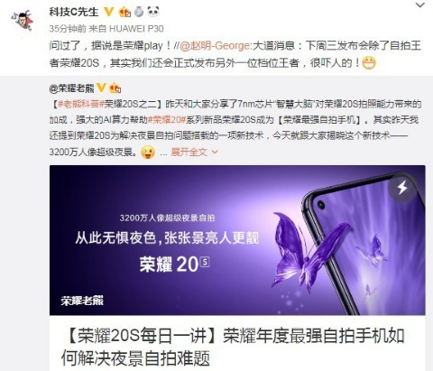 新款荣耀Play曝光搭载麒麟970处理器并首发GPU Turbo技术