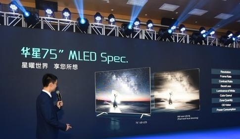 TCL華星正式發布了全球首款MLED星曜屏
