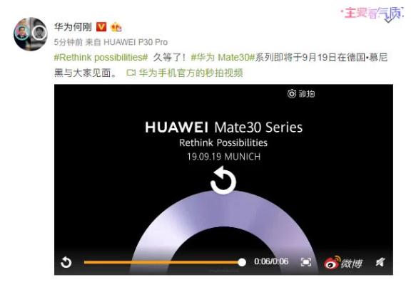 华为终端总裁何刚宣布:Mate 30系列将在9月...