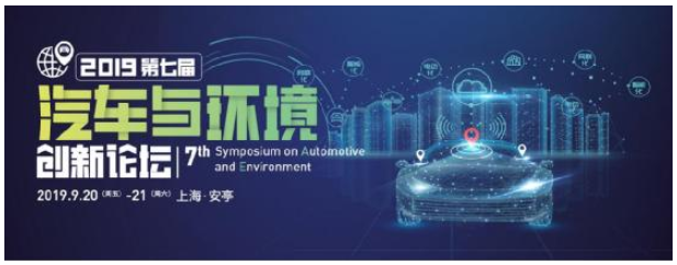 一汽、丰田、本田、腾讯等确认出席 2019汽车与环境创新论坛