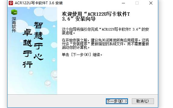 ACR122U读写软件应用程序免费下载的