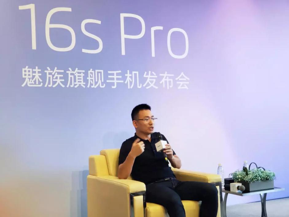 魅族副总裁华海良:重新聚焦中高端,明年发5G 新机