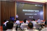 泛在电力物联网应用技术高峰论坛在北京召开