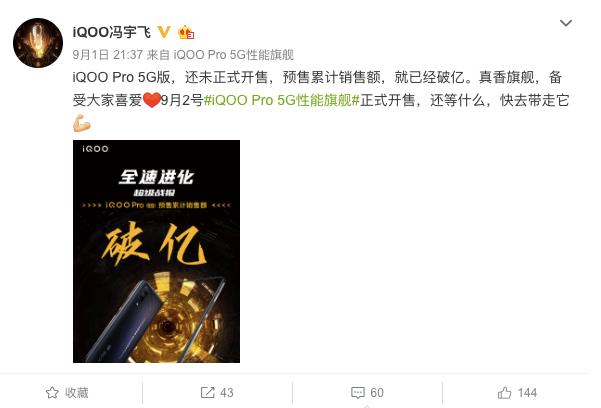 iQOO Pro全系产品已在各大旗舰店同步开售并...
