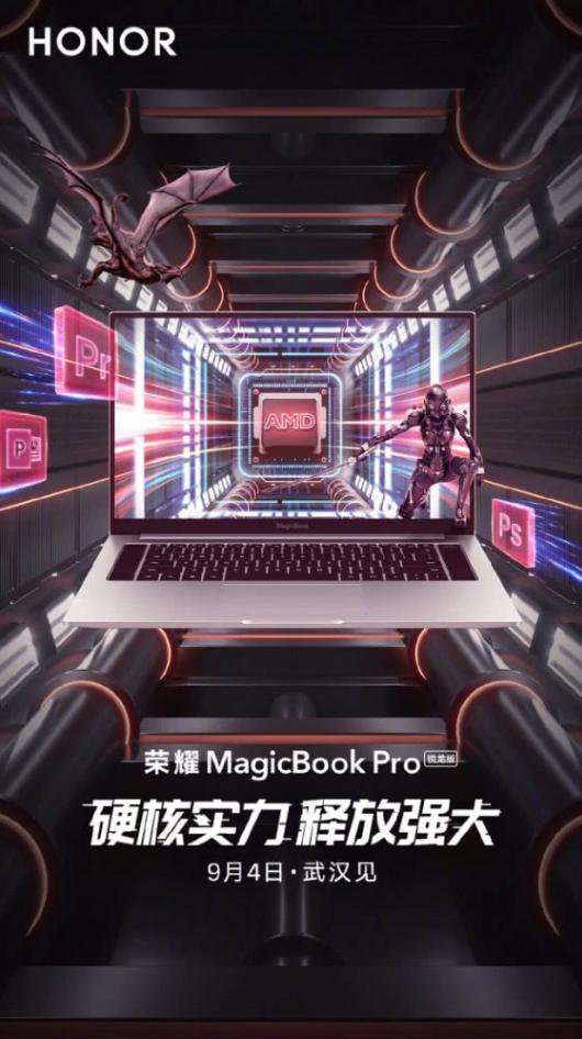 荣耀Magic Book Pro锐龙版将在9月4日发布
