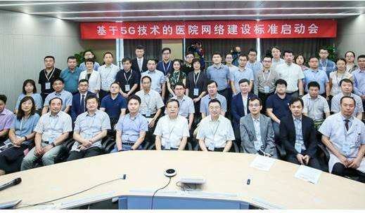 中国医疗行业与通信行业联合启动了5G+医疗的行业...