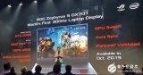 全球首款300Hz屏幕刷新率游戲本發布