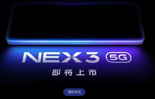 vivo NEX 3 5G版正式開啟預約配備了6.89英寸瀑布屏屏占比高達99.6%