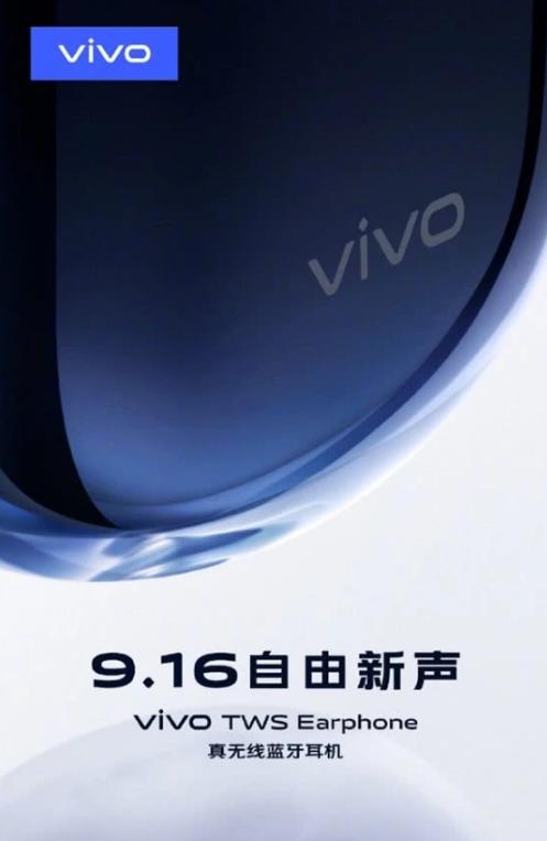 vivo首款真无线蓝牙耳机曝光,蓝色外壳晶莹剔透,质感十足