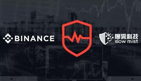区块链威胁情报系统慢雾科技对币安的安全监测分析总...