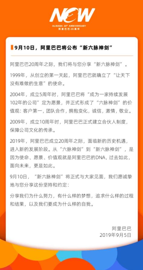 """阿里巴巴公司成立20周年之际,将公布""""新六脉神剑"""""""