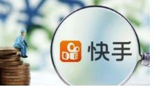 """快手电商推出首场""""靠谱好货节"""",总销售额突破1亿元"""