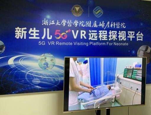 结合4k全景、VR直播和5G技术的新生儿远程探视平台在浙江省投入使用