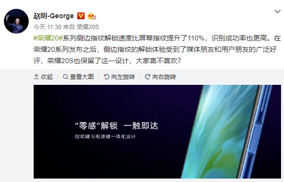榮耀20S將于9月4日發布搭載麒麟810處理器支持側邊指紋解鎖