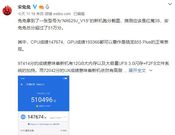 红魔3S将采用骁龙855 Plus移动平台安兔兔...