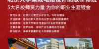北京大學集成電路設計高級研修班