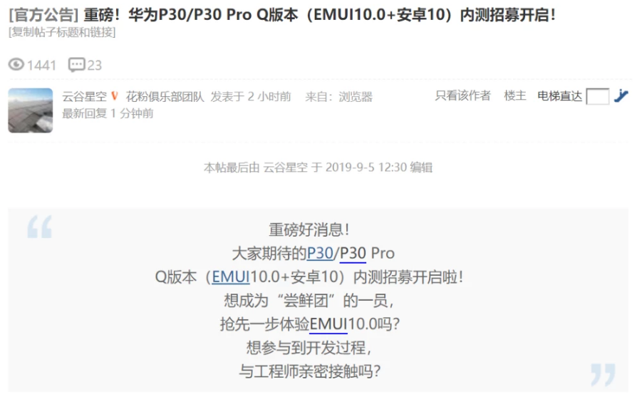 華為EMUI10正式曝光,全新特性爽翻天