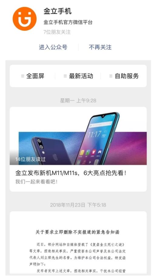 """金立想借5G东风""""涅槃重生""""还是最后的挣扎?"""