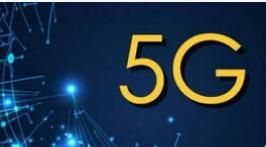5G的到来会不会取代宽带