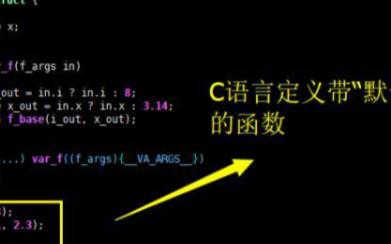 """嵌入式C语言可以带""""默认参数""""的函数吗"""