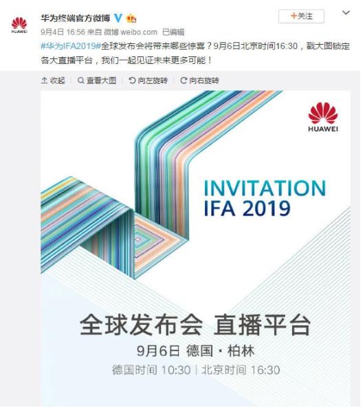 華為IFA2019發布會,見證全新麒麟990的到來