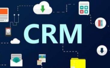 目前市面上的CRM是如何进行分类的