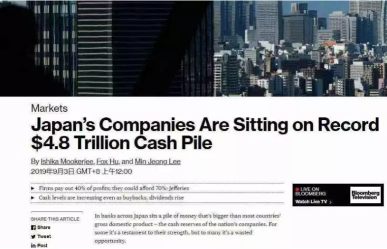 日企手握现金4.8万亿美元舍不得花,在得意以后要哭?