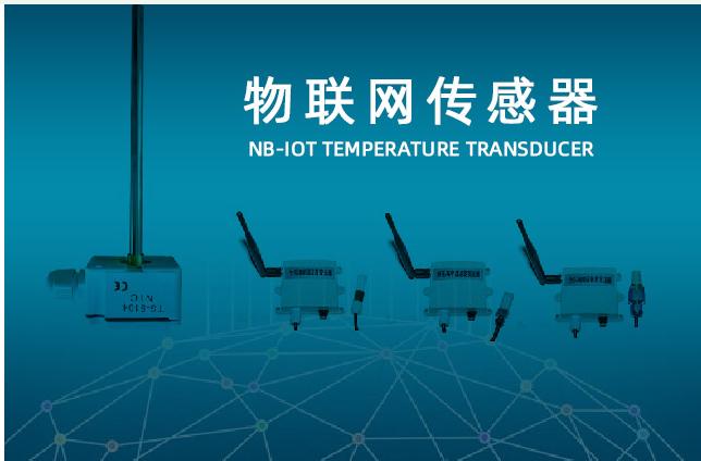 物联网中的温度传感器你了解有多少