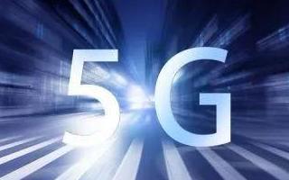 5G的超大带宽将推动存储行业的变革
