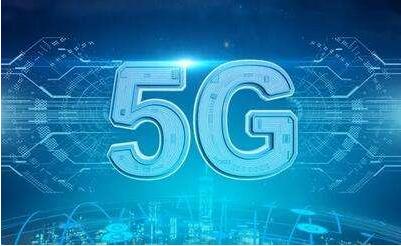 国内5G网络商用在即,国产品牌迎来了新的发展契机