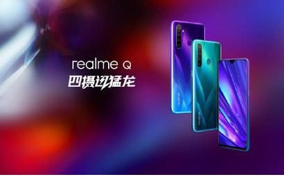 realme Q将于9月9日开售该机搭载骁龙71...
