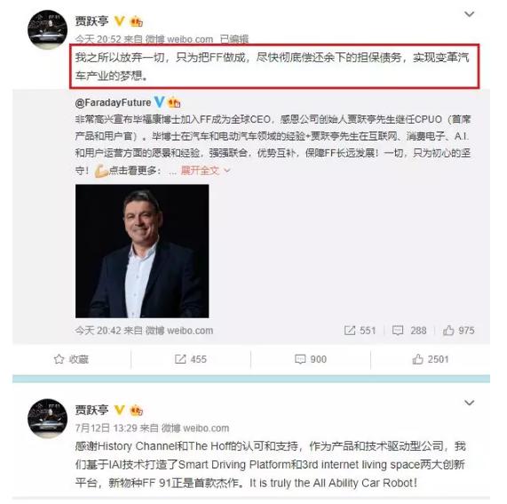 """贾跃亭辞任FF公司CEO,想尽快偿还债务,实现""""造车梦"""""""