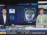 中国药科大学在教室试点安装人脸识别系统