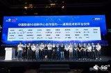 中国联通与30家企业联合发起网络AI平台合作伙伴计划,携手推动5G与AI的融合创新