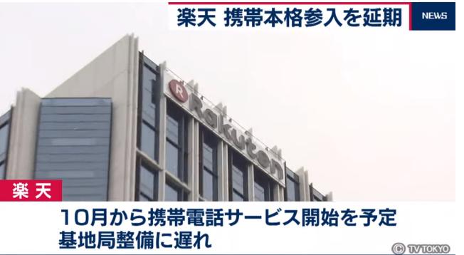 日本电商集团乐天宣布将延迟至明年春天开始全面提供...