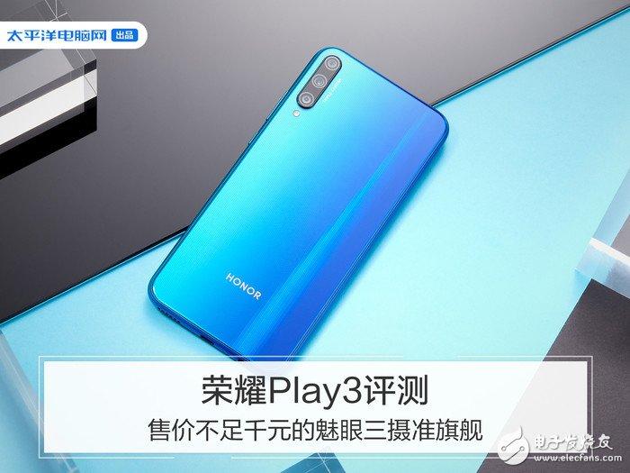 榮耀Play3評測 一部綜合水準如此之高的手機售價竟不足千元