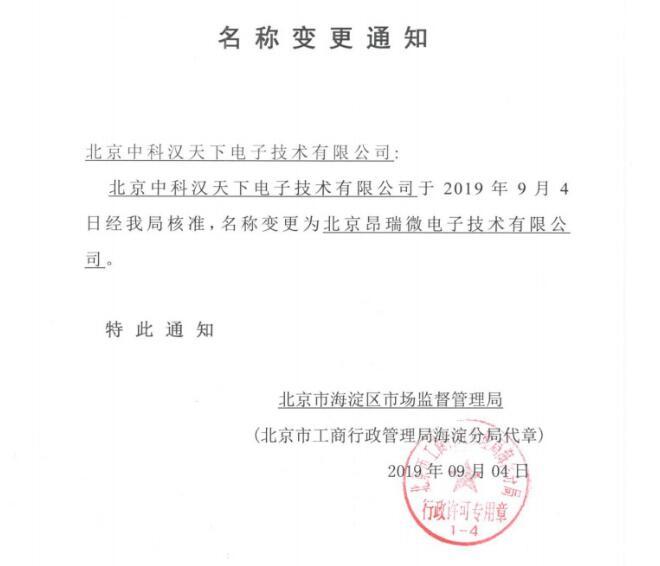 更名通知:北京中科汉天下变更为北京昂瑞微电子技术有限公司