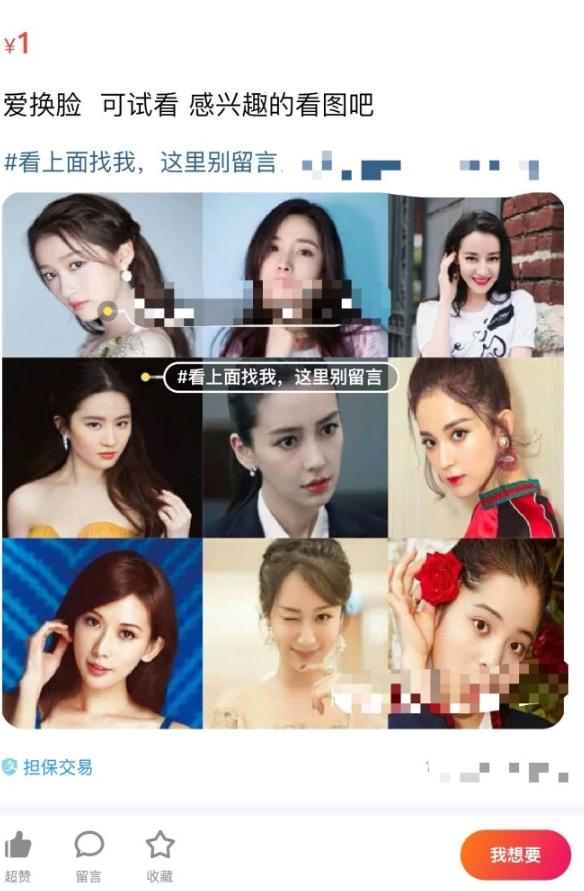 AI换脸技术制作出女明星不雅视频,进行售卖,涉多...