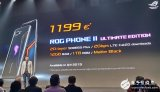 ROG游戲手機2代尊享版發布 定價約合人民幣9441元