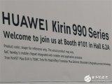 华为麒麟990将集成5G基带 不再需要外挂