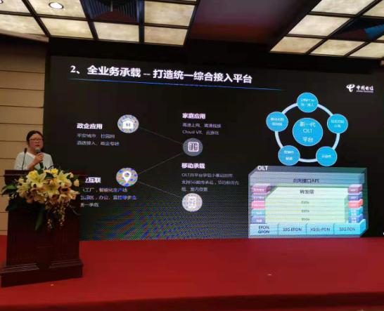 中國電信正在推動我國進入千兆智能光寬時代