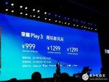 榮耀Play3正式發布 售價999元起