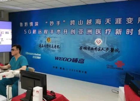 青島大學附屬醫院完成了全球首例基于5G網絡的超遠程機器人手術